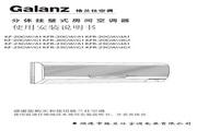 格兰仕 分体挂壁式房间空调器KFR-25GW(DG1)型 说明书