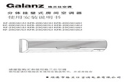 格兰仕 分体挂壁式房间空调器KFR-25GW(G1)型 说明书