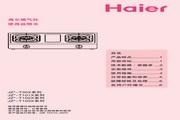 海尔 JZ20Y-T101X燃气灶 说明书