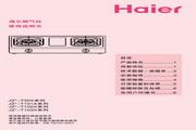 海尔 JZ20Y-T103X燃气灶 说明书