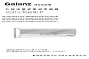 格兰仕 分体挂壁式房间空调器KF-20GW(G1)型 说明书