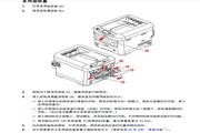 OKI C610dn激光打印使用说明书