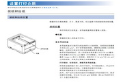 OKI C3600n打印机使用说明书