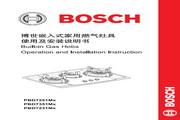 博世 PBD7231MX嵌入式家用燃气灶具 使用及安装说明书