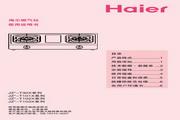 海尔 JZT-T102X(12T)系列燃气灶 使用说明书