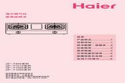 海尔 JZY-T102X(20Y)系列燃气灶 使用说明书