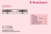 海尔 JZY-T101X(20Y)燃气灶 使用说明书