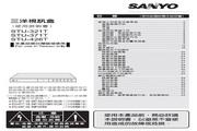 三洋 STU-371型视讯盒 说明书