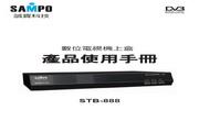 声宝 STB-888型数位机上盒 说明书