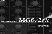 雅马哈MG8说明书