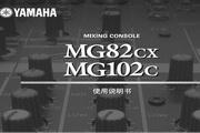 雅马哈MG82CX说明书