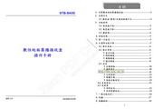 歌林 STB-SK05型数位广播接收盒 使用说明书