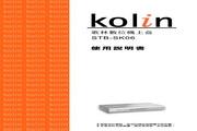 歌林 STB-SK06型数位广播接收盒 使用说明书