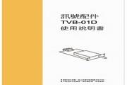 歌林 TVB-01D型视讯盒 使用说明书