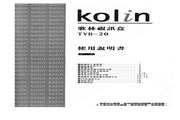 歌林 TVB-20型视讯盒 使用说明书