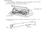 富士通DPK760K打印机使用说明书