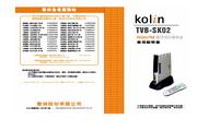 歌林 TVB-SK02型电视视讯转换盒 使用说明书