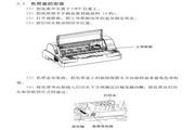 <i>富士</i>通DPK700打印机使用<i>说明书</i>
