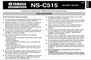 雅马哈NS-C515说明书