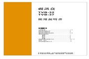歌林 TVB-32型视讯盒 使用说明书
