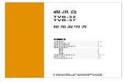 歌林 TVB-37型视讯盒 使用说明书
