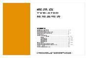 歌林 TVB-470D型视讯盒 使用说明书