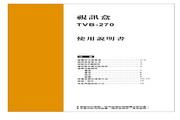 歌林 TVB-270型视讯盒 使用说明书