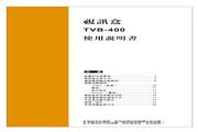歌林 TVB-400型视讯盒 使用说明