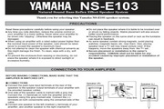 雅马哈NS-E103说明书