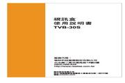 歌林 TVB-30S型视讯盒 使用说明书