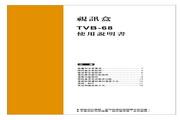 歌林 TVB-68型视讯盒 使用说明书