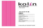 歌林 TVB-3031型视讯盒 使用说明