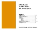 歌林 TVB-230型视讯盒 使用说明书