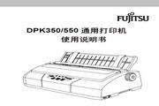 富士通DPK350打印机使用说明书