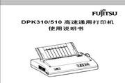 富士通DPK310打印机使用说明书