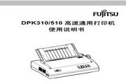富士通DPK510打印机使用说明书