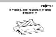 富士通DPK500打印机使用说明书