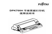 富士通DPK700H打印机使用说明书
