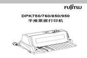 富士通DPK850打印机使用说明书