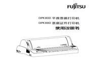 富士通DPK880打印机使用说明书