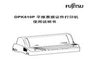 富士通DPK810P打印机使用说明书