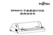 富士通DPK810打印机使用说明书
