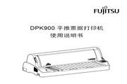 富士通DPK900打印机使用说明书