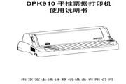 富士通DPK910打印机使用说明书