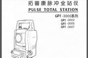 拓普康GPT-3002脉冲全站仪说明书