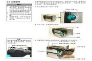 东芝B-SX8T条码打印机使用说明书