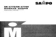 声宝 SR-477G型冰箱 说明书