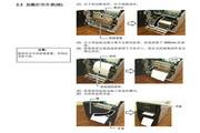 东芝B-SA4TM条码打印机使用说明书