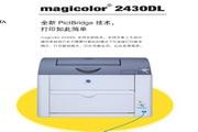 柯美 magicolor2430DL打印机说明书