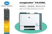 柯美 magicolor 5430DL打印机说明书